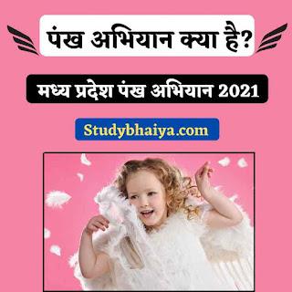 पंख अभियान क्या है? मध्य प्रदेश पंख अभियान 2021