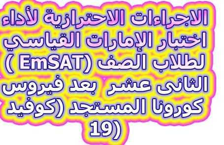 الاجراءات الاحترازية لأداء اختبار الإمارات القياسي ( EmSAT) لطلاب الصف الثانى عشر  بعد فيروس كورونا المستجد (كوفيد 19)
