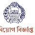 Bangladesh Police new job  vacancy 2019 । www.police.gov.bd