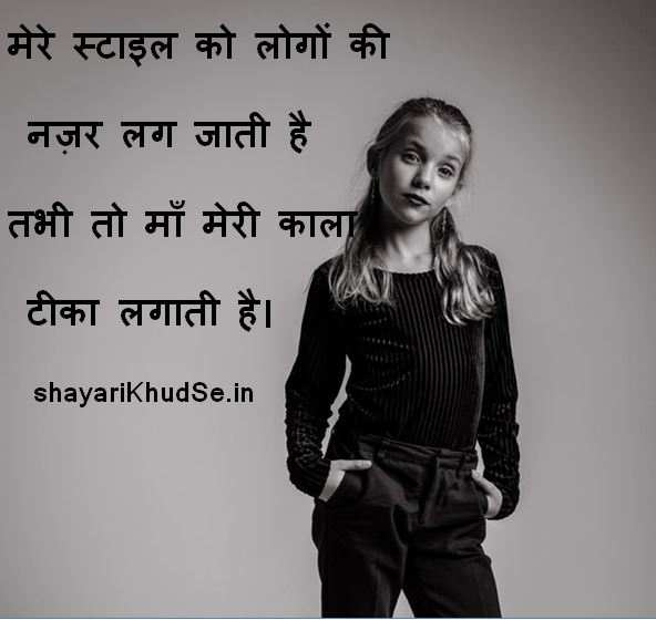 Attitude Shayari Girls images, Attitude Shayari for Girls in Hindi with images