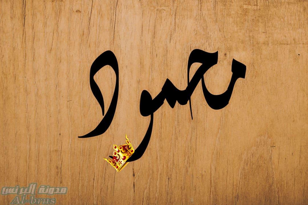 خلفيات مكتوب عليها اسم محمود