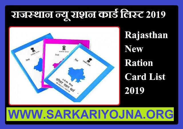 ration card,ration card list,new ration card list,ration card online,ration card list kaise dekhe,new ration card list