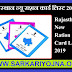 Rajasthan New Ration Card List 2019 APL / BPL / AAY