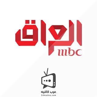 MBC Iraq Live