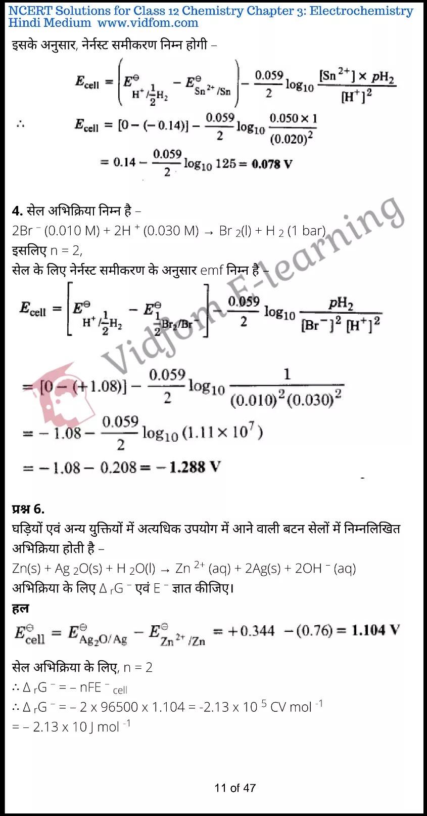 class 12 chemistry chapter 3 light hindi medium 11
