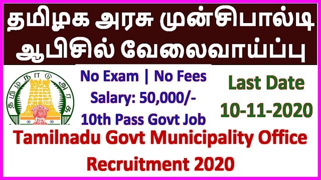 Tamilnadu Govt Municipality Office Recruitment 2020