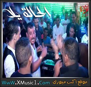 مزمار الحالة يلا لـ عبد السلام  2018