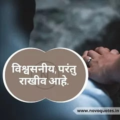 Vishwas Status in Marathi
