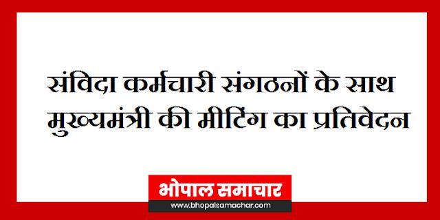 Bhopal Samachar | No 1 hindi news portal of central india (madhya