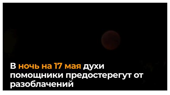В ночь на 17 мая духи помощники предостерегут от разоблачений