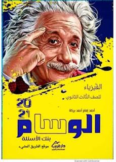 تحميل كتاب الوسام فى الفيزياء الصف الثالث الثانوى 2021 pdf ، كتاب الوسام مراجعة نهائية في الفيزياء للصف الثالث الثانوي 2021