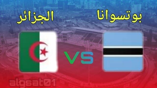 القنوات الناقلة لمباراة الجزائر ضد بوتسوانا 2019/11/18 و التشكيل المتوقع  -مباراة الجزائر ضد بوتسوانا  -  مباراة الجزائر و بوتسوانا     -مباراة الجزائر v بوتسوانا