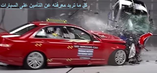 التأمين على السيارات   التأمين على السيارات حلال أم حرام !   التأمين على السيارات ضد الحوادث   التأمين على السيارات اون لاين 2020