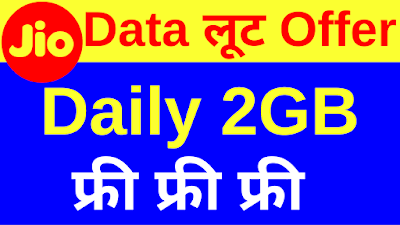 Jio Offer Rs.251 Free Recharge 2020