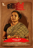 anitha nair, thelivu in english, thelivu malayalam movie, thelivu film, malayalam film thelivu, thelivu images, thelivu, mallurelease