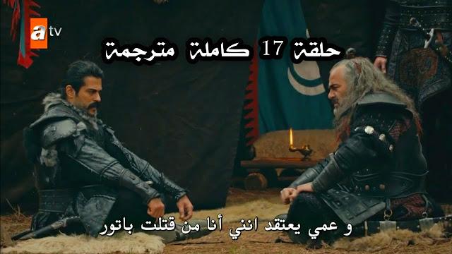 مسلسل المؤسس عثمان الحلقة 17 شاشة كاملة مترجمة HD