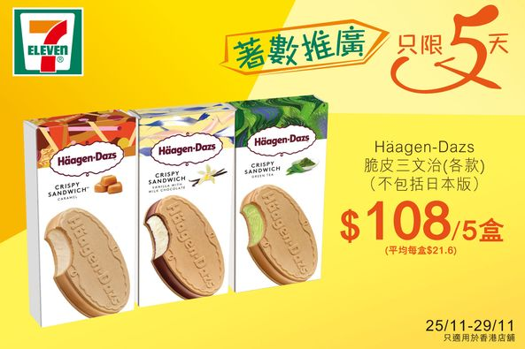 7-Eleven: Häagen-Dazs脆皮三文治$108/5盒 至11月29日