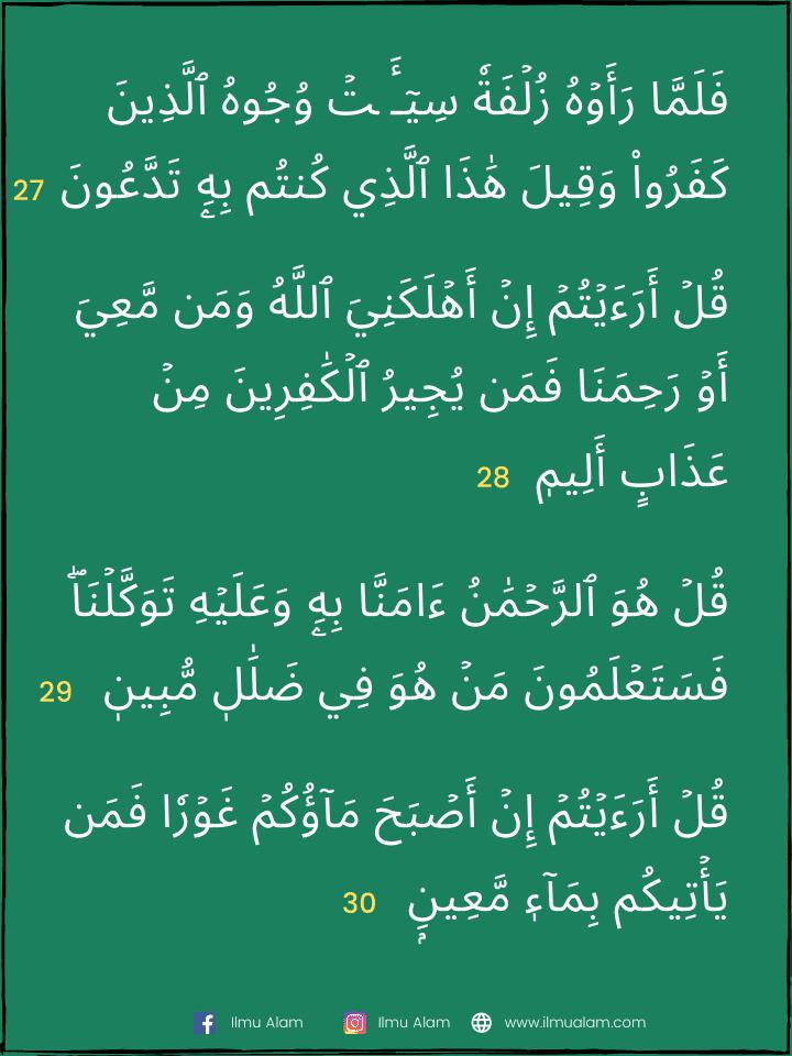 bacaan doa sebelum tidur