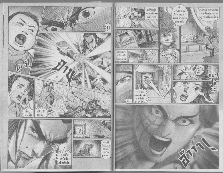 Demi Gods & Semi Devils - หน้า 13