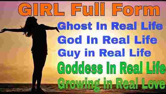 गर्ल का फूल फॉर्म क्या होता है | Girl full form in Hindi funny Meaning