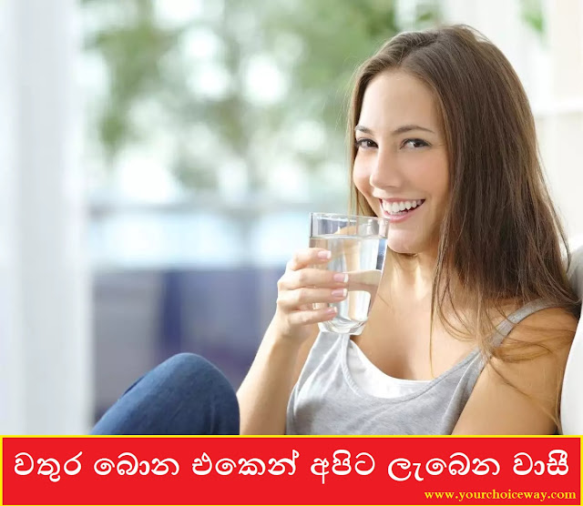 වතුර බොන එකෙන් අපිට ලැබෙන වාසී 😱 ( The Benefits We Get From Drinking Water )