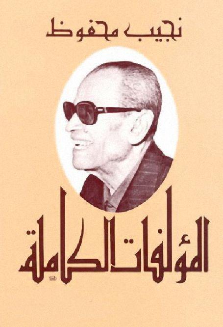 مكتبة لسان العرب المؤلفات الكاملة نجيب محفوظ مكتبة لبنان Pdf