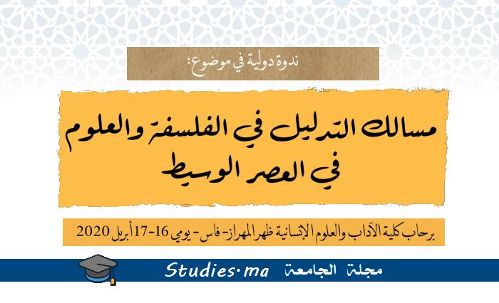 ندوة دولية : مسالك التدليل في الفلسفة والعلوم في العصر الوسيط ، تكريما للدكتور حسان الباهي ، فاس 16-17 أبريل 2020