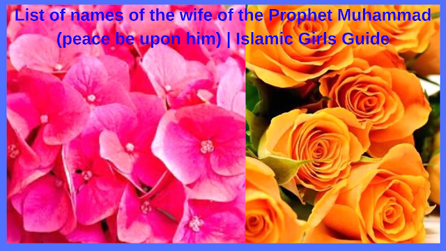 List of names of the wife of the Prophet Muhammad (peace be upon him) | Islamic Girls Guide