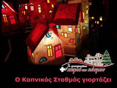 Στηρίξτε το Χριστουγεννιάτικο Χωριό του Κόσμου