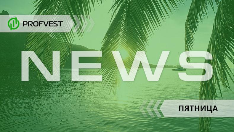 Новости от 31.05.19