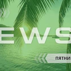 Новостной дайджест хайп-проектов за 31.05.19. Новые акции!