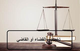 تخصص القضاء أو القاضي