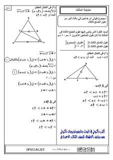 مذكرة رياضيات للصف الثاني الاعدادي الترم الاول 2020 للاستاذ طارق عبد الجليل