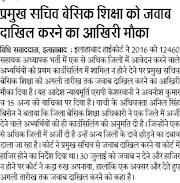 ALLAHABAD HIGHCOURT, SHIKSHAK BHARTI : 12460 सहायक अध्यापक भर्ती मामले में प्रमुख सचिव बेसिक शिक्षा को जवाब दाखिल करने का आखिरी मौका, कोर्ट ने अपनाया कड़ा रुख