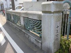 鎌倉十橋・十王堂橋