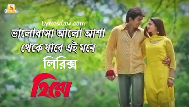 Bhalobasa Aalo Asha Lyrics