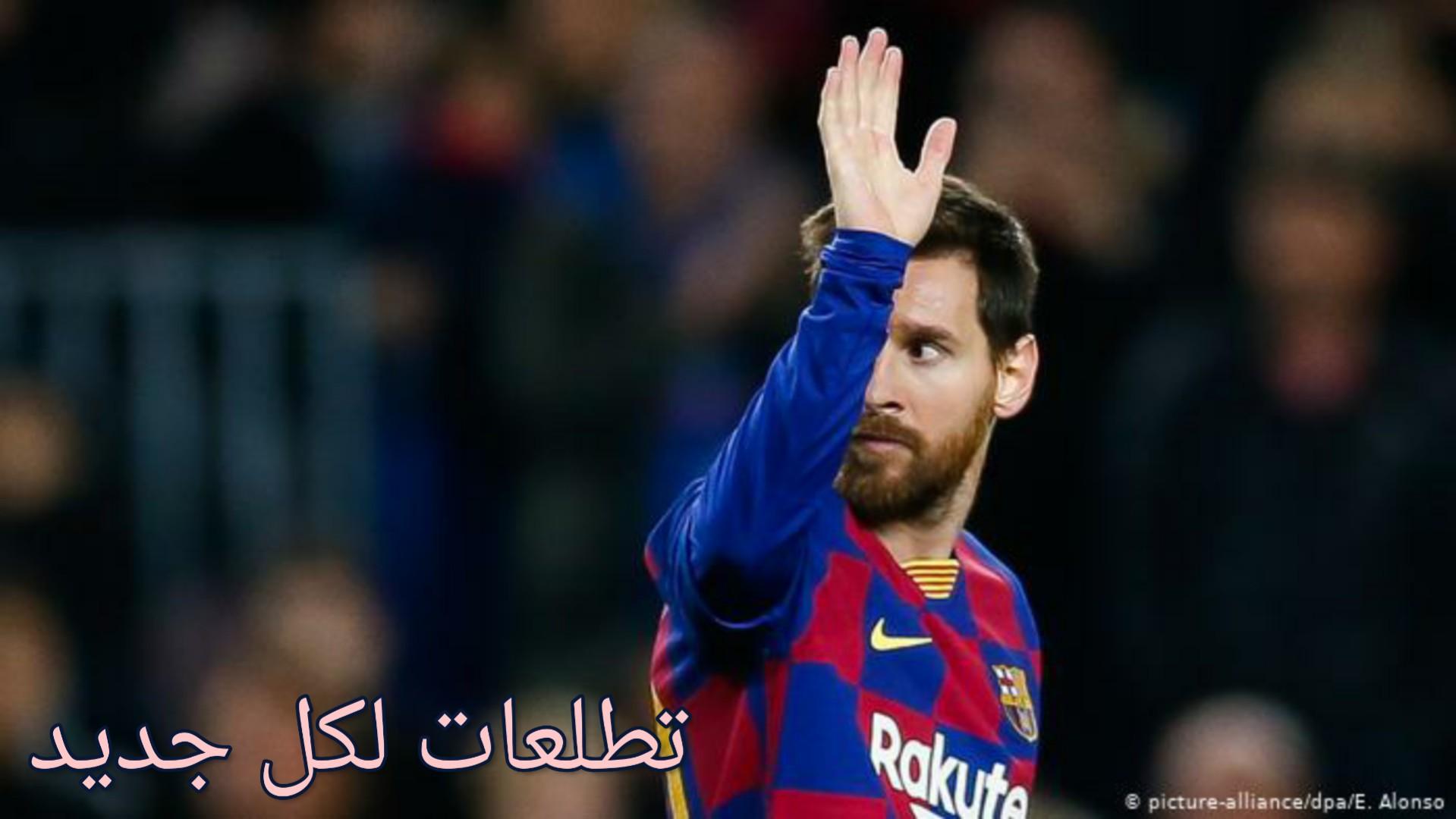 صدمة رحيل ميسي عن برشلونة