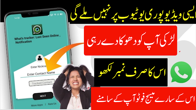 WhatsApp online Ofline PowerFull App