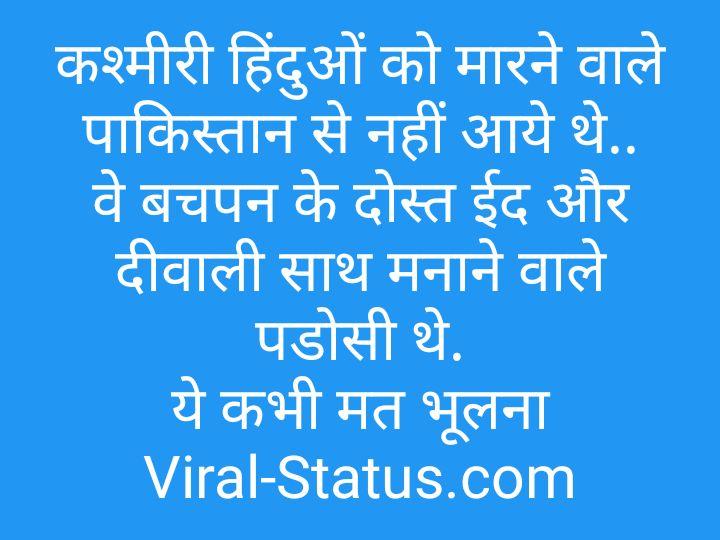 Latest Political Status #21 Quotes, Jokes, Shayari, राजनीतिक चुटकुले 2020
