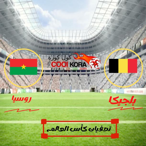 بلجيكا تتفوق علي روسيا بهدفين دون رد بطولة امم اوروبا 2020