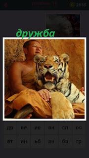 655 слов человек и тигр сидят вместе, между ними дружба 16 уровень