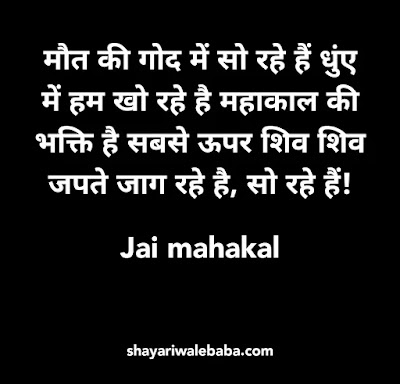 Mahakal attitude status in Hindi 2020