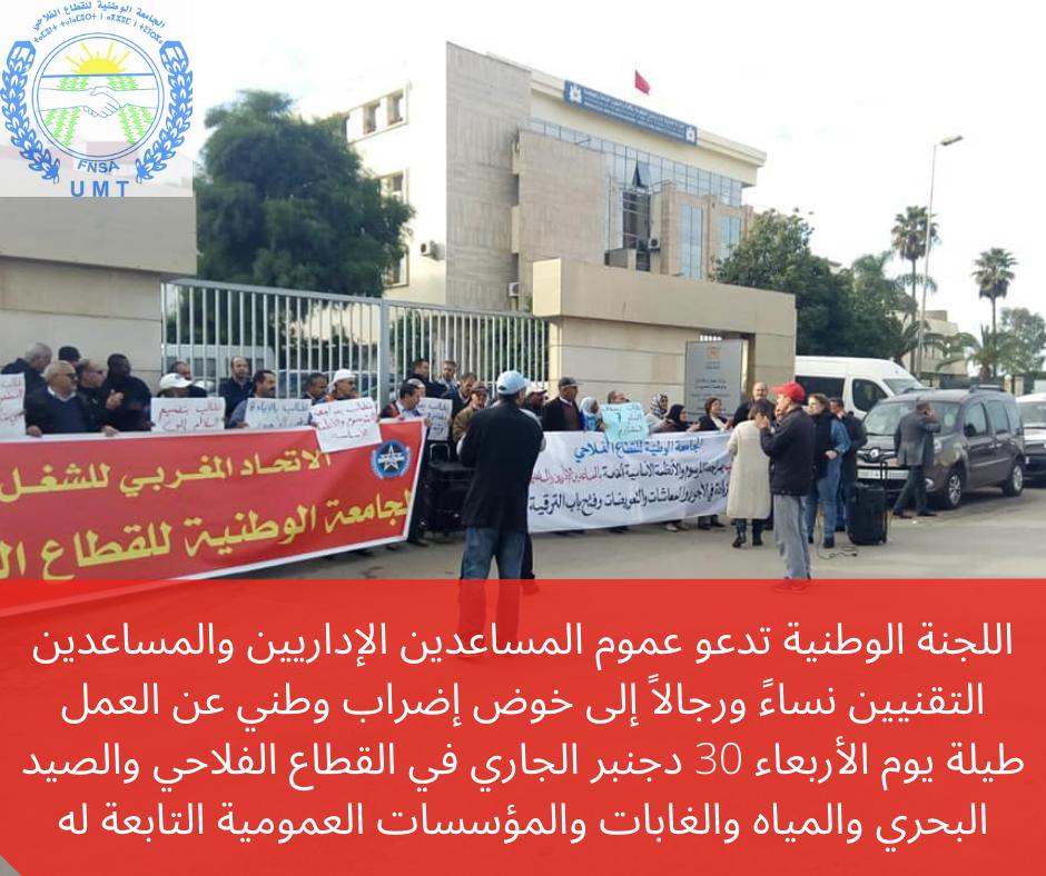 وقفة إحتجاجية سابقة للجنة الوطنية للمساعدين الإداريين والمساعدين التقنيين بالقطاع الفلاحي