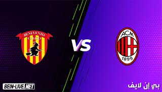 مشاهدة مباراة ميلان وبينفينتو بث مباشر بي ان لايف 3-1-2021 الدوري الإيطالي