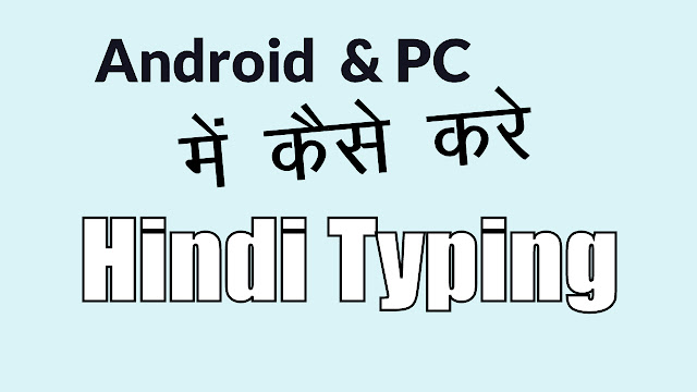 Google hindi Keyboard se hindi Type kaise kare