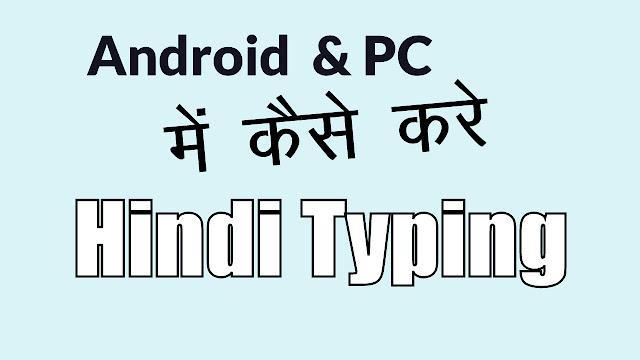Google hindi Keyboard se hindi Type kaise kare