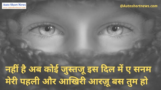 Love Shayari In Hindi   sad love shayari in hindi for boyfriend, shayari on love in hindi, love shayari with image in hindi