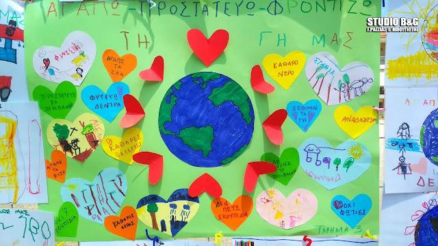 Μήνυμα για το περιβάλλον με φαντασία και χρώμα από τους μαθητές του 2ου Νηπιαγωγείου Ναυπλίου