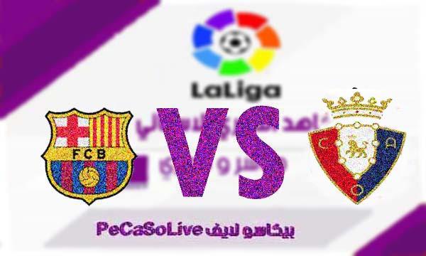 مشاهدة مباراة برشلونة واوساسونا بث مباشر 31-8-2019 Barcelona vs Osasuna live
