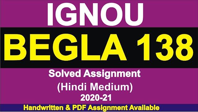 BEGLA 138 Solved Assignment 2020-21